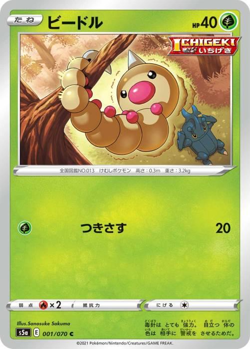 ビードル カード