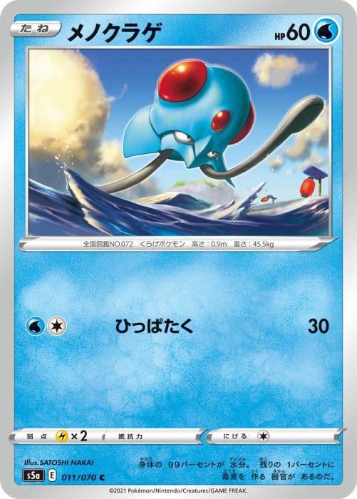 メノクラゲ カード