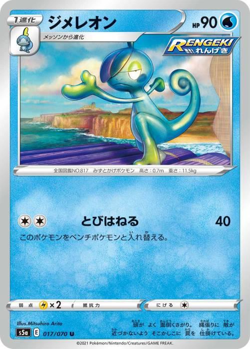 ジメレオン カード