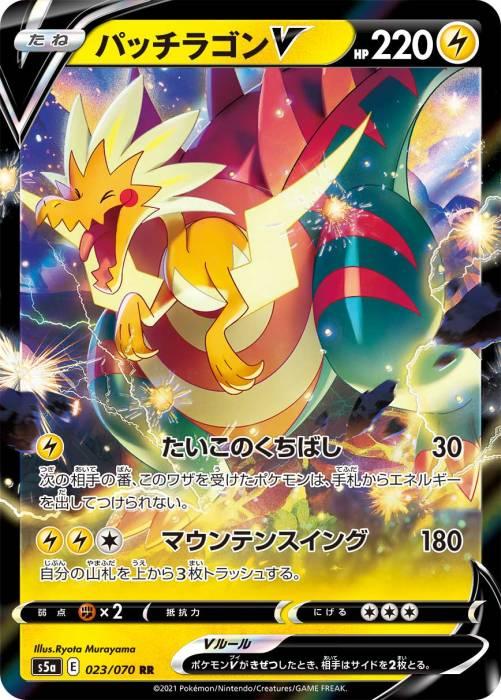 パッチラゴンV カード