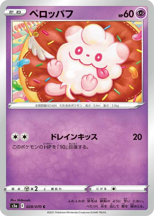 ペロッパフ カード