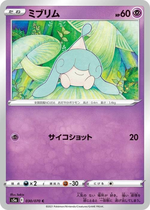 ミブリム カード