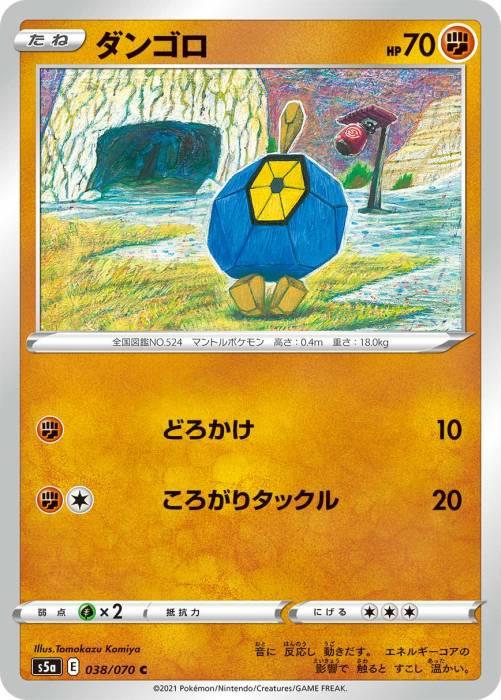 ダンゴロ カード