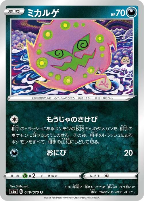 ミカルゲ カード