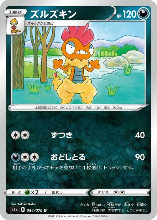 ズルズキン カード