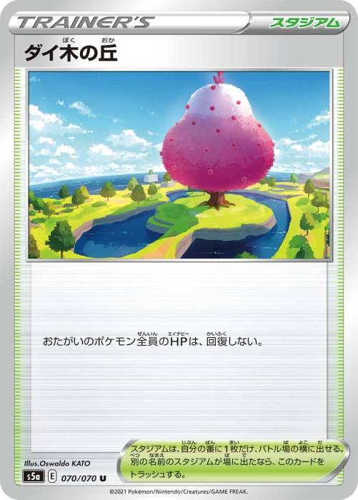 ダイ木の丘 カード