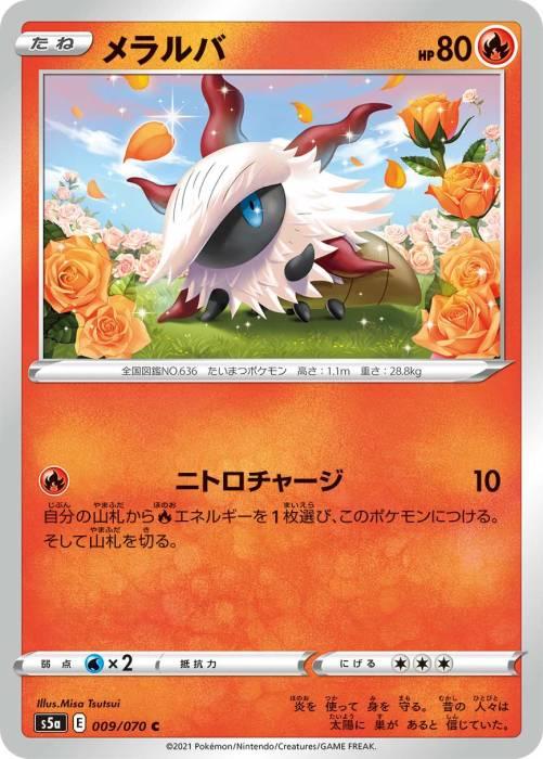 メラルバ カード