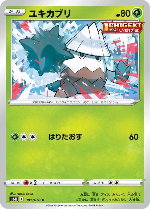 ユキカブリ カード