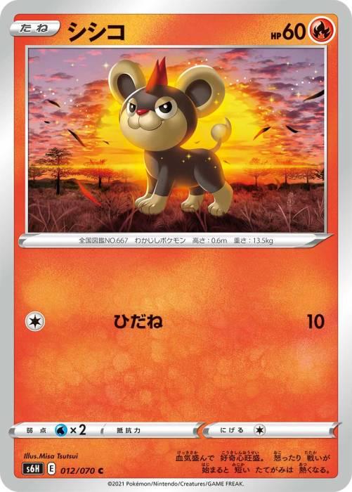 シシコ カード