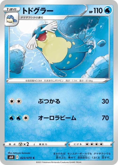 トドグラー カード