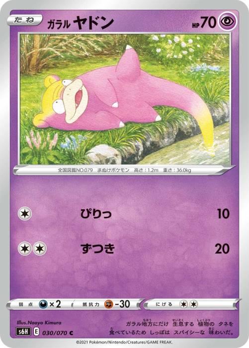 ガラル ヤドン カード
