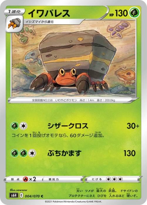 イワパレス カード