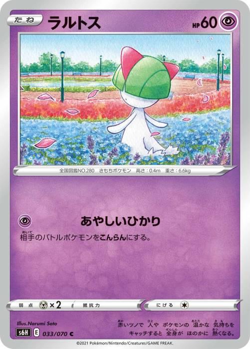 ラルトス カード