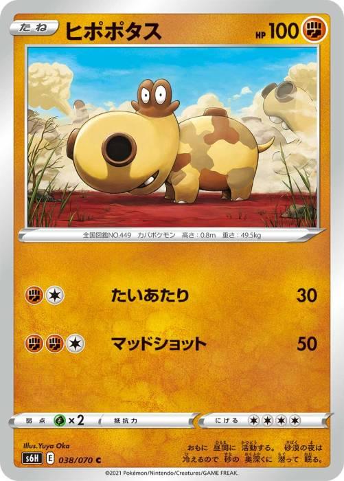 ヒポポタス カード