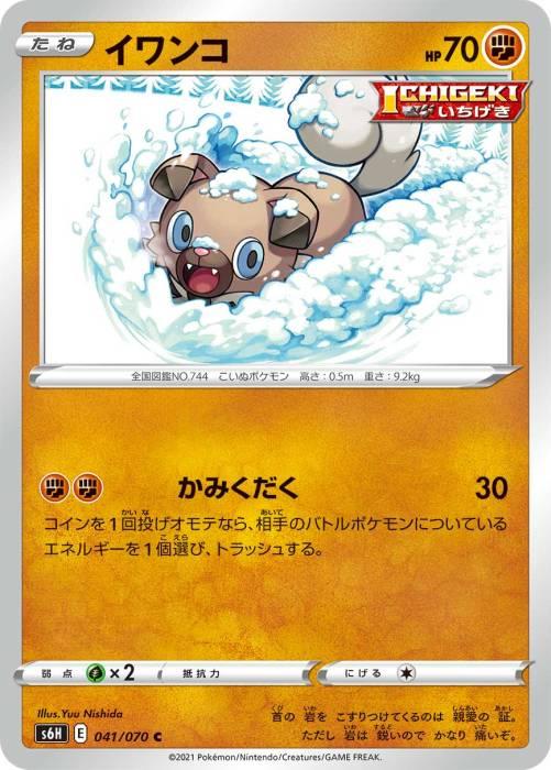 イワンコ カード