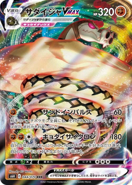 サダイジャVMAX カード