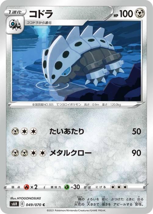 コドラ カード
