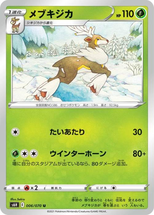メブキジカ カード
