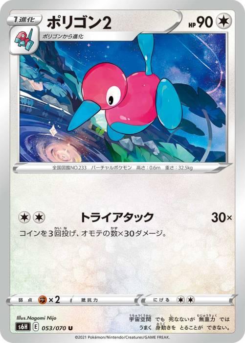 ポリゴン2 カード
