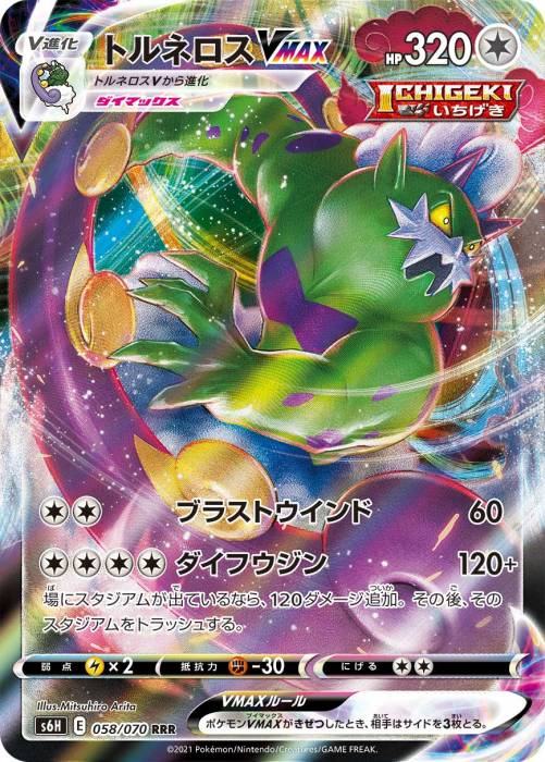 トルネロスVMAX カード
