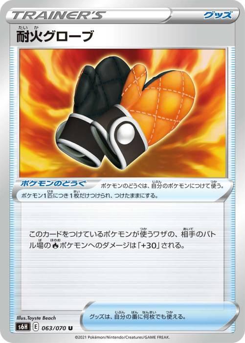 耐火グローブ カード