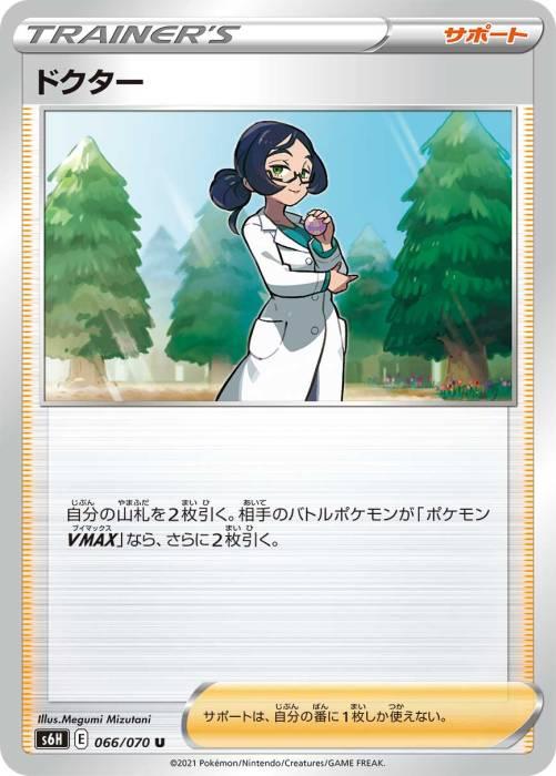 ドクター カード