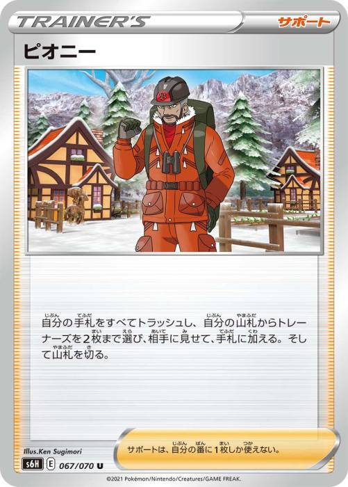 ピオニー カード