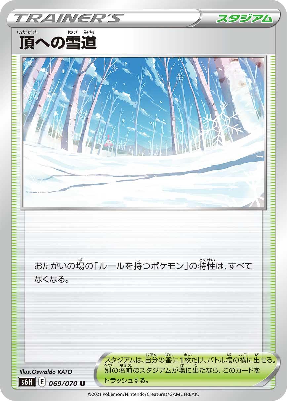 頂への雪道 カード