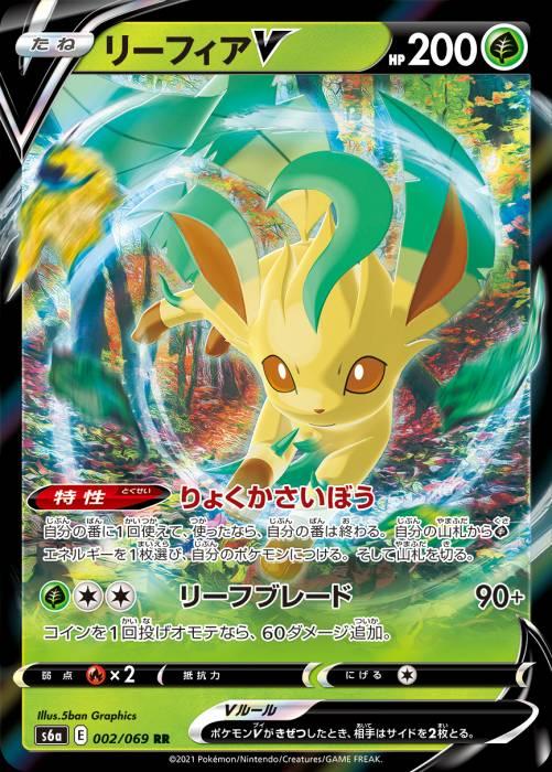 リーフィアV カード