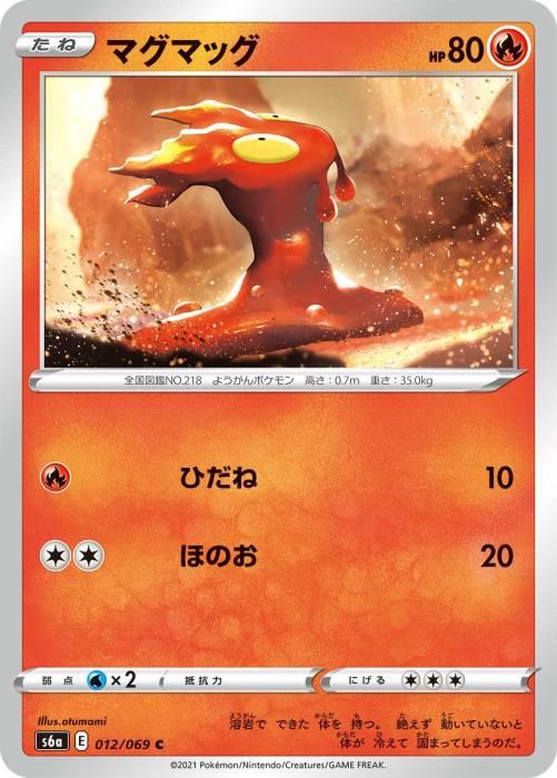 マグマッグ カード