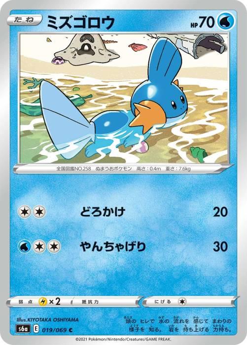 ミズゴロウ カード