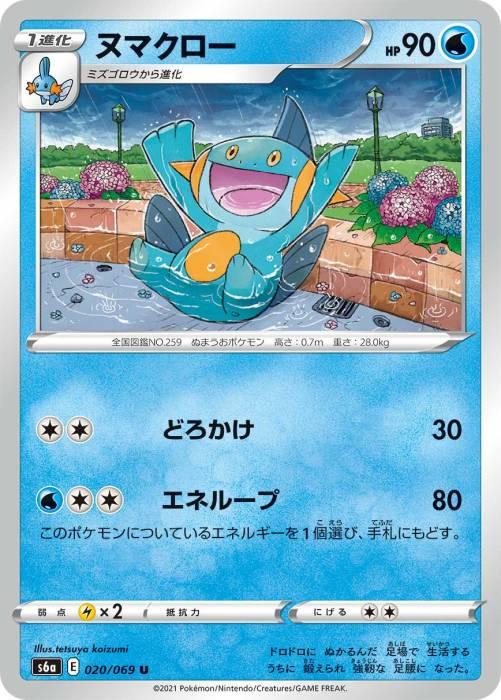 ヌマクロー カード