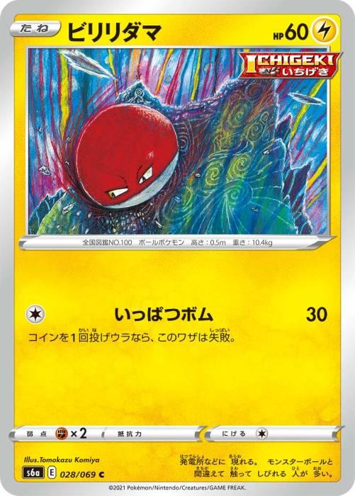 ビリリダマ カード