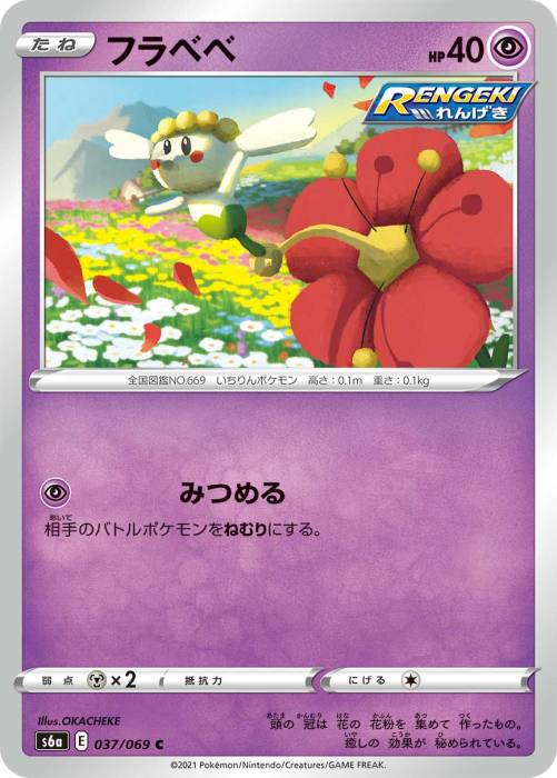 フラベベ カード