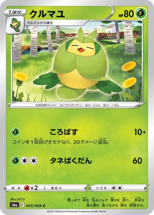 クルマユ カード