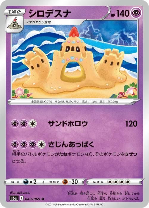 シロデスナ カード