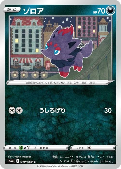 ゾロア カード