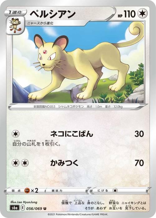 ペルシアン カード