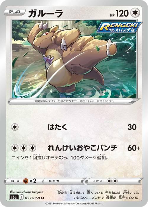 ガルーラ カード