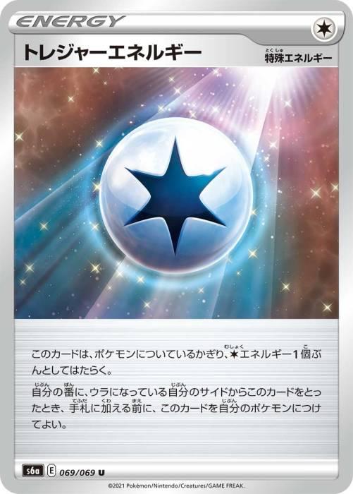 トレジャーエネルギー カード