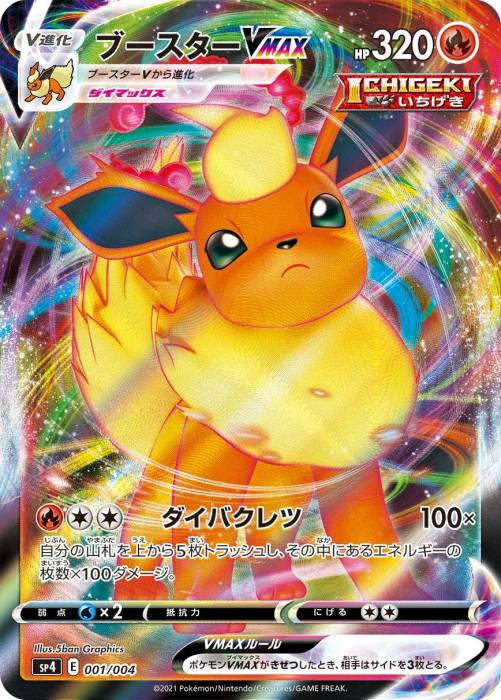 ブースターVMAX カード