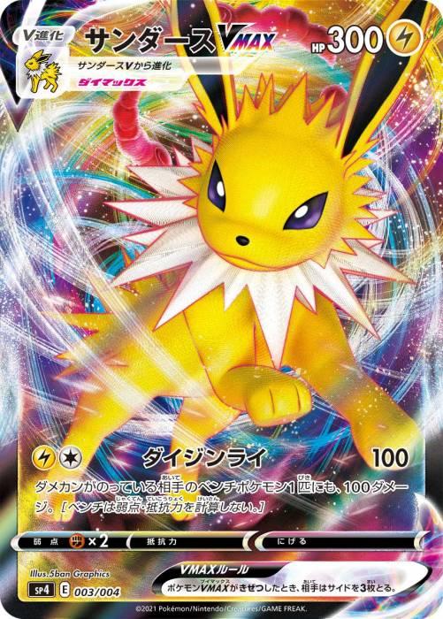 サンダースVMAX カード
