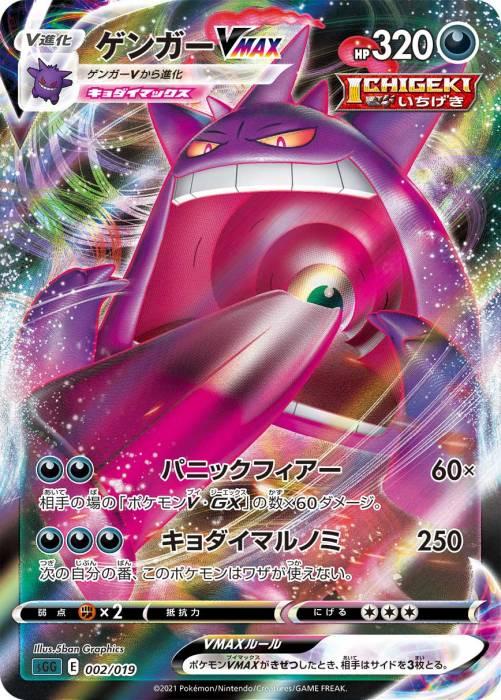 ゲンガーVMAX カード
