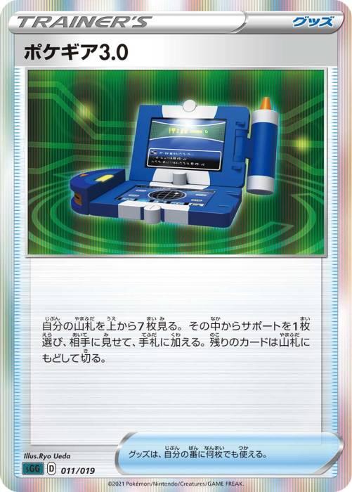 ポケギア3.0 カード