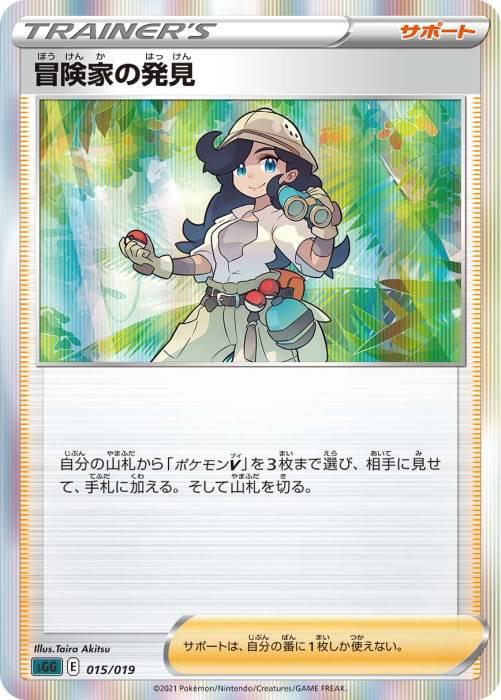 冒険家の発見 カード