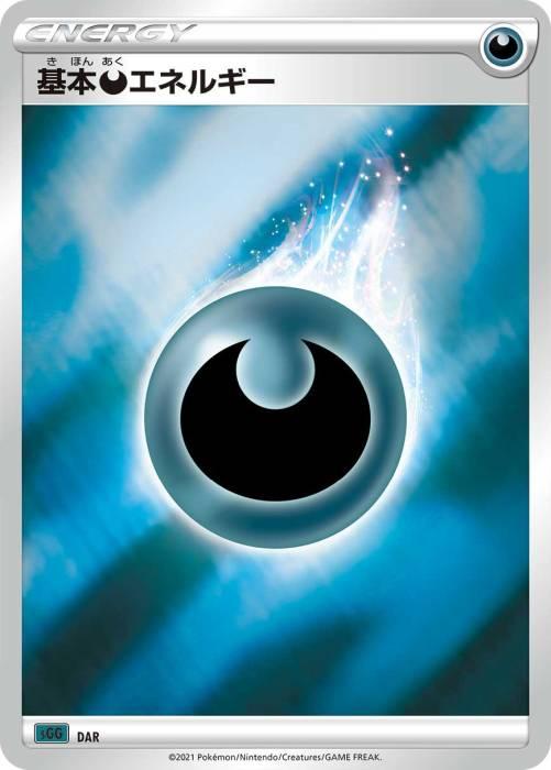基本悪エネルギー カード
