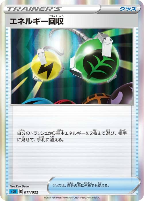 エネルギー回収 カード