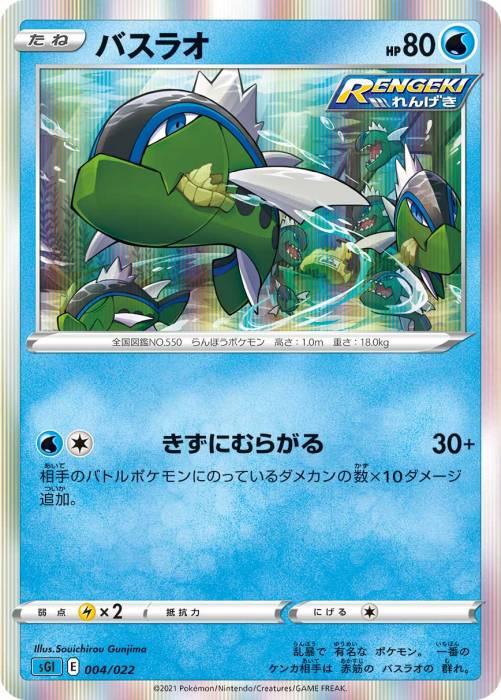 バスラオ カード