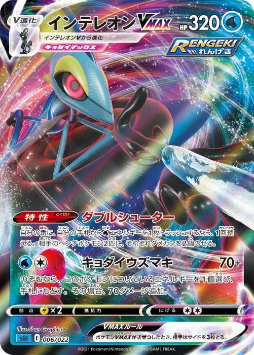 インテレオンVMAX カード