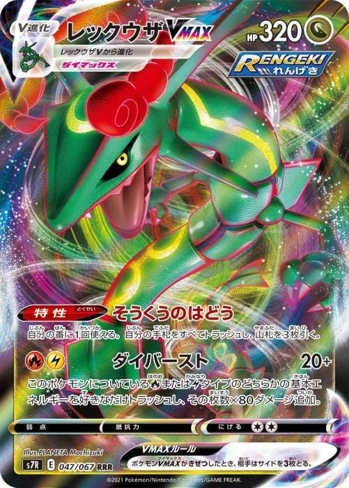 レックウザVMAX カード